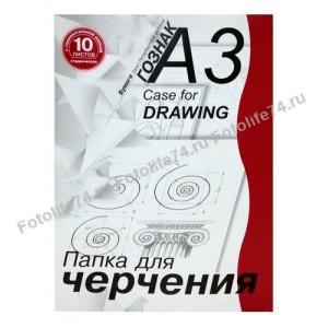Купить Бумага для черчения А3 10 л. в Магнитогорске