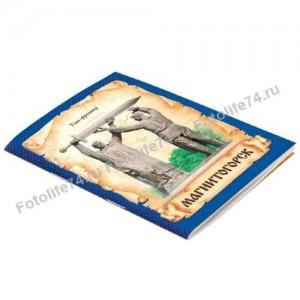 Купить Блокнот Магнитогорск в Магнитогорске