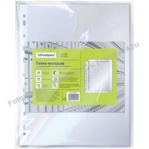 Купить Файл - вкладыш А4 50 шт. упаковка в Магнитогорске