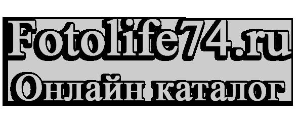 Онлайн каталог Fotolife74.ru