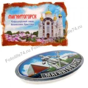 Купить Магнит Магнитогорск сувенир ассорти в Магнитогорске