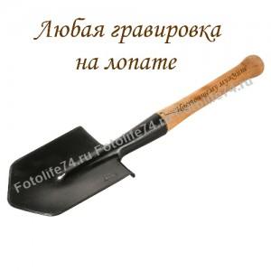 Купить Лопата с гравировкой в Магнитогорске